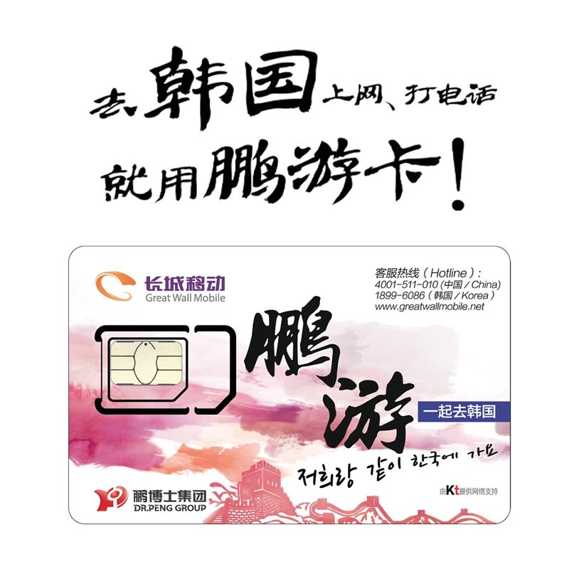 鹏游韩国电话流量卡